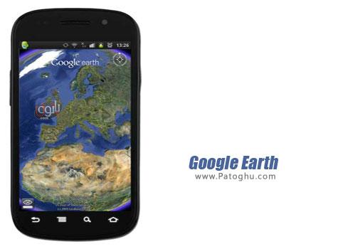 دانلود نرم افزار گوگل ارث برای آندروید Google Earth