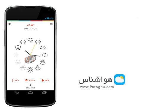 دانلود نرم افزار فارسی و بسیار دقیق هواشناس برای آندروید havashenas v1.5