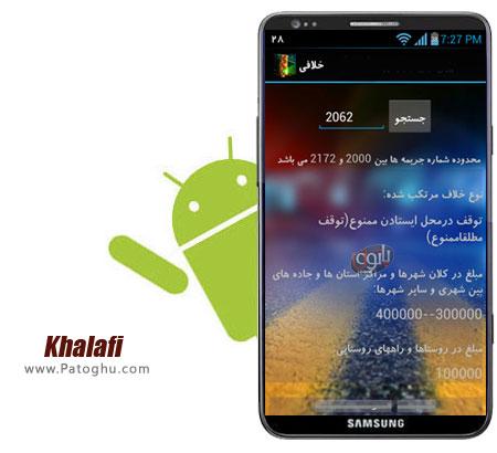 دانلود نرم افزار فارسی خلافی برای آندروید Khalafi v1.1