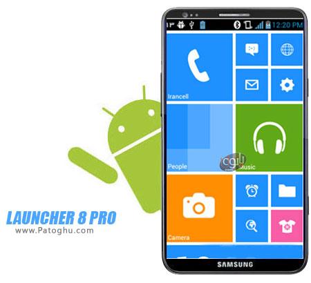 دانلود لانچر ویندوز 8 برای آندروید LAUNCHER 8 PRO 2.1.0