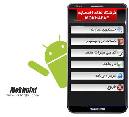 دانلود نرم افزار فارسی مخفف کلمات برای آندروید Mokhafaf v1.0