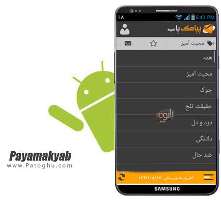 دانلود نرم افزار پیامک یاب مجموعه ای از SMS های فارسی به صورت دسته بندی شده برای آندروید Payamakyab v1.2.4