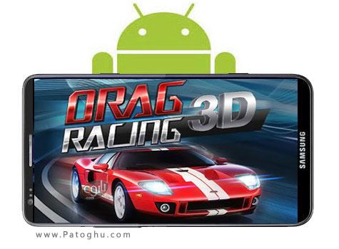 دانلود بازی مسابقت ماشین درگ برای آندروید Drag Racing 3D 1.66
