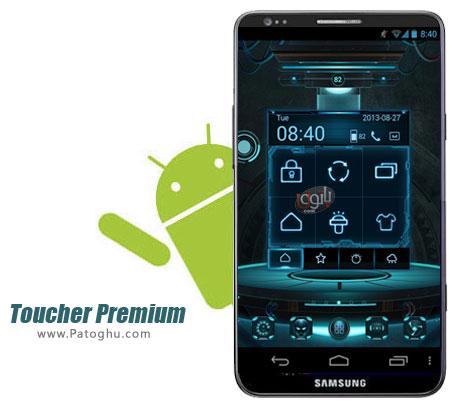 دانلود نرم افزار دسترسی آسان به قسمت های مختلف گوشی آندروید Toucher 1.10.12
