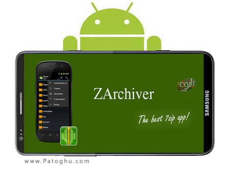 دانلود نرم افزار باز کردن فایل های زیپ و rar در آندروید ZArchiver
