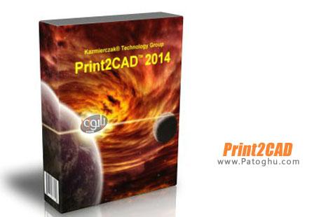 دانلود نرم افزار تبدیل Pdf به فایل های اتوکد Print2CAD 2014 v11.2.0.0