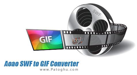 دانلود نرم افزار تبدیل فرمت فلش به تصاویر متحرک GIF با Aoao SWF to GIF Converter v3.1