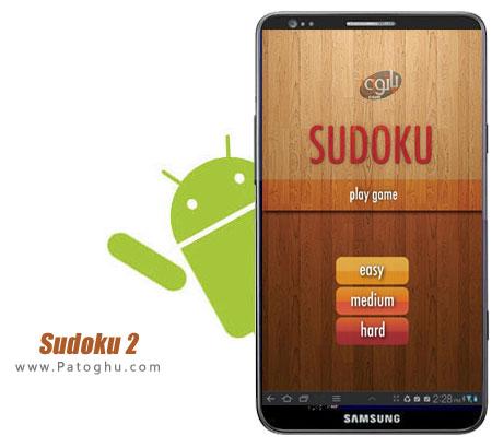 دانلود بازی سودوکو 2 برای برای موبایل Sudoku 2 Pro v1.401