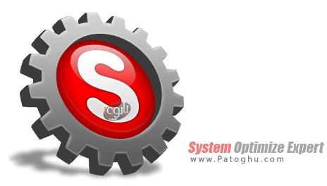 دانلود نرم افزار بهینه ساز سریع و رایگان ویندوز System Optimize Expert Pro 3.3.8.2