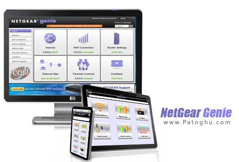دانلود نرم افزار مدیریت، نظارت و تعمیر شبکه NetGear Genie 2.3.1.13 Final