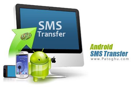 دانلود نرم افزار پشتیبان گیری از SMS های گوشی آندروید JihoSoft Android SMS Transfer v2.1