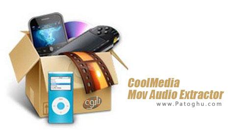 دانلود نرم افزار استخراج صدا از فیلم CoolMedia Mov Audio Extractor 5.0.1
