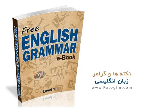 دانلود کتاب چکیده ای از نکته ها و گرامر زبان انگلیسی در زبان شیرین پارسی