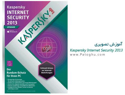 دانلود کتاب آموزش تصویری کاسپراسکای Learning Kaspersky Internet Security 2013