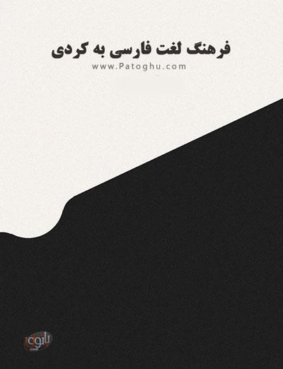 دانلود کتاب فرهنگ لغت فارسی به کردی