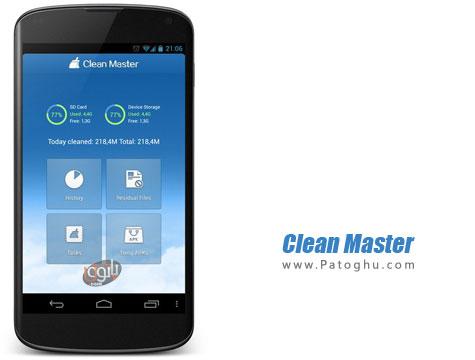 دانلود نرم افزار پاک سازی و بهینه سازی آندروید Clean Master 3.8.3