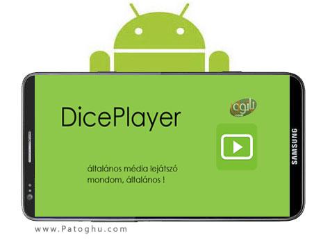 دانلود پلیر قدرتمند فیلم و صوت برای اندروید DicePlayer 2.0.49