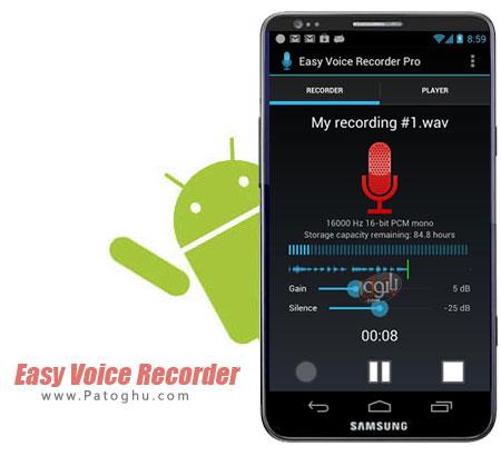 دانلود نرم افزار ضبط صدا با کیفیت بالا برای آندروید Easy Voice Recorder 1.7.4 Pro