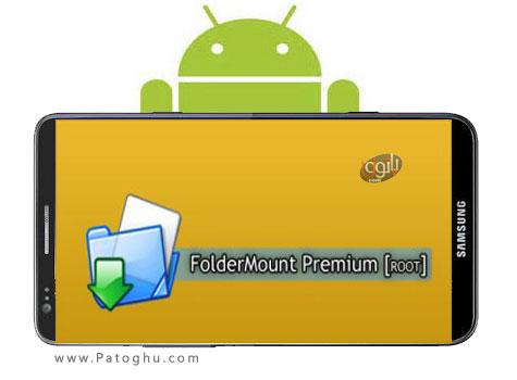 دانلود نرم افزار انتقال دیتای بازی و برنامه ها به مموری کارت برای آندروید FolderMount 2.3.15