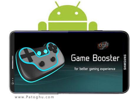 دانلود نرم افزار تقویت گوشی و تبلت آندروید برای اجرای سریع و روان بازی ها Game Booster 1.98