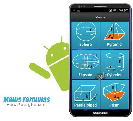 دانلود نرم افزار گنجینه فرمول های ریاضی برای آندروید Maths Formulas 3.2