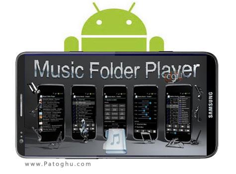 دانلود نرم افزار پلیر موزیک برای اندروید با قابلیت پخش پوشه Music Folder Player 1.4.5