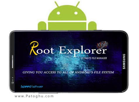 دانلود فایل منیجر روت اکسپلورر برای اندروید Root Explorer 3.1.5