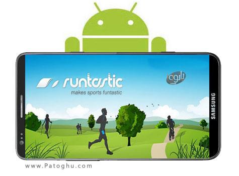 دانلود نرم افزار تناسب اندام برای آندروید Runtastic PRO v4.4.1