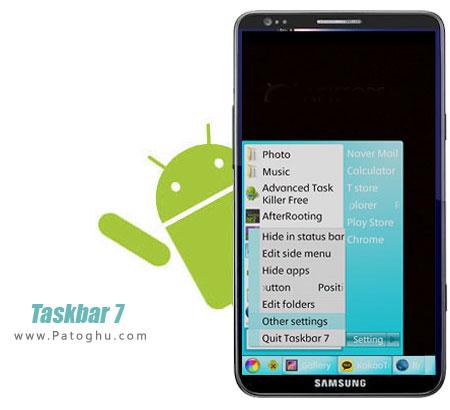 دانلود نرم افزار شبیه ساز تسک بار ویندوز 7 برای آندروید Taskbar 7 v1.7