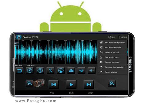 دانلود نرم افزار ویرایش فایل های صوتی و ضبط صدا برای آندروید Voice PRO 3.12