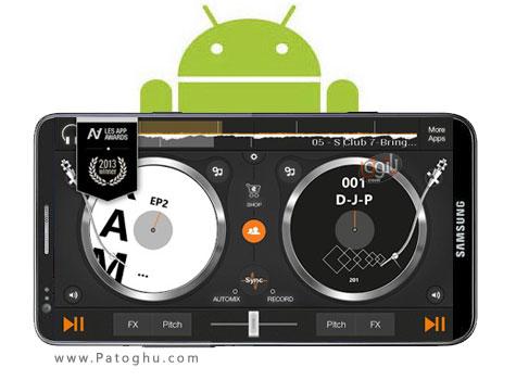 دانلود نرم افزار دی جی برای آندروید edjing Premium  DJ Mix studio 2.2.0