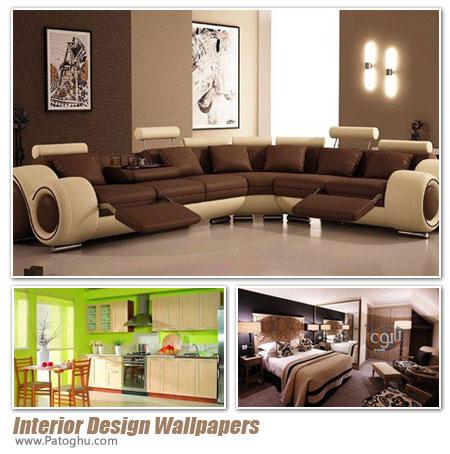 دانلود مجموعه تصاویر از دکوراسیون های مدرن - Interior Design Wallpapers