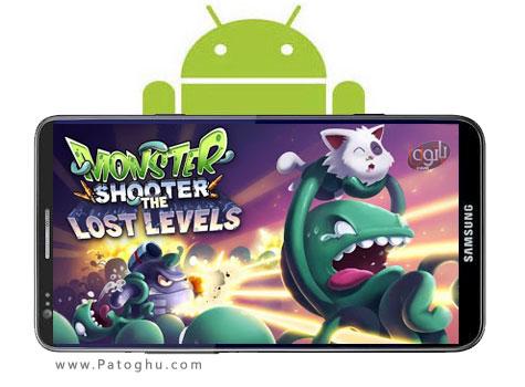 دانلود بازی اکشن و مهیج آندروید Monster Shooter: Lost Levels v1.8