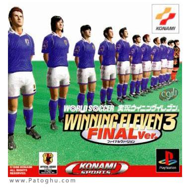 دانلود بازی خاطره انگیز فیفا 99 پلی استیشن برای کامپیوتر