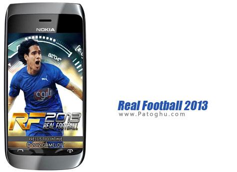 دانلود بازی فوتبال 2013 جاوا - Real Football 2013