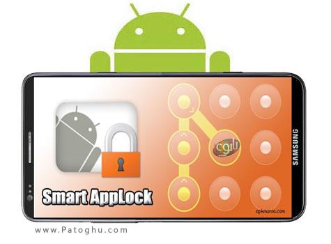 قفل گذاری روی برنامه های آندروید با نرم افزار Smart App Lock