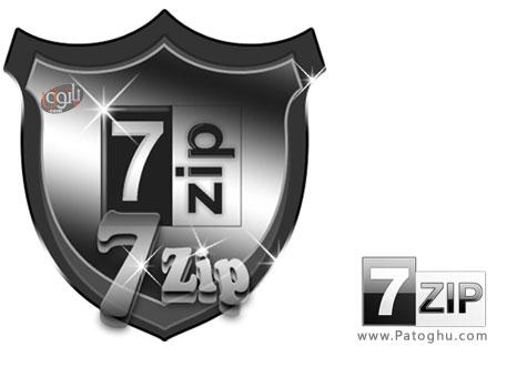 دانلود نرم افزار رایگان فشرده سازی سریع فایل ها - 7zip v9.30