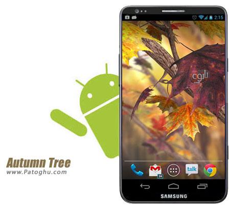 لایو والپیپر زیبای شاخه و برگ پاییزی آندروید - Autumn Tree 1.17