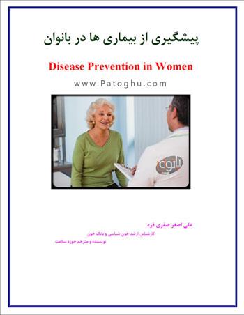 دانلود کتاب الکترونیک پیشگیری از بیماریهای بانوان