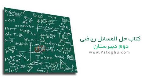 کتاب حل المسائل ریاضی دوم دبیرستان