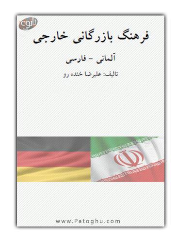 دانلود فرهنگ لغت فارسی – آلمانی