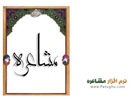 دانلود نرم افزار فارسی مشاعره