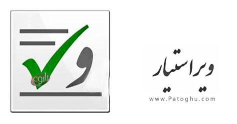 نرم افزار غلط یاب املایی زبان فارسی - Virastyar 2.5.4