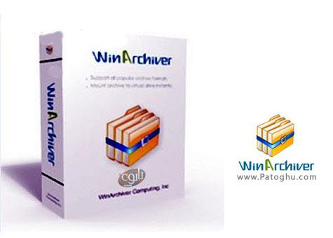 مشاهده ، ساخت و مديريت فايل هاي فشرده با WinArchiver v3.1