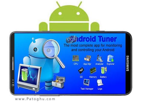 دانلود نرم افزار بهینه سازی و افزایش سرعت آندروید Android Tuner 0.7.2