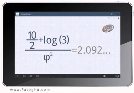 دانلود ماشین حساب پیشرفته آندروید MyScript Calculator 1.1.2.2