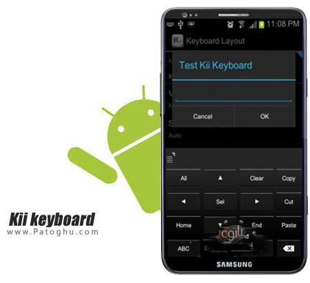 دانلود کیبورد آندروید با پشتیبانی از زبان فارسی Kii keyboard 1.2.9