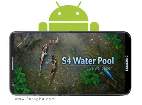 دانلود لایو والپیپر بسیار زیبای آندروید S4 Water Pool PRO 1.5