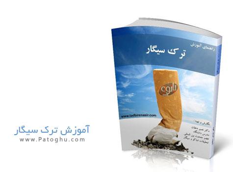 دانلود کتاب آموزش ترک سیگار