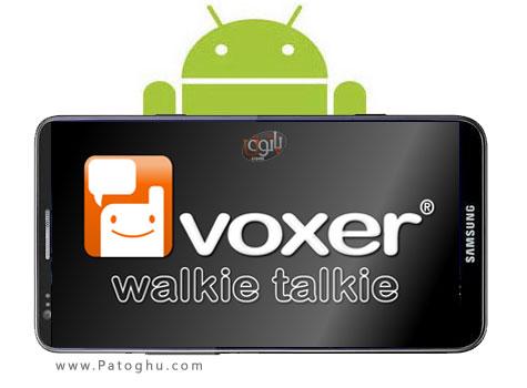 دانلود نرم افزار پیام رسان voxer برای آندروید